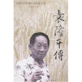 &TF中国当代优秀传记作家文库:袁隆平传