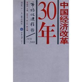 中国经济改革30年:1978-2008[ 市场化进程卷]