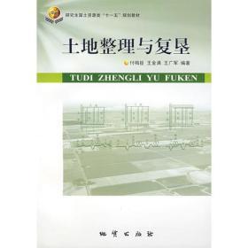 土地整理与复垦 付梅臣 二手 地质出版社 9787116054608  经济 各