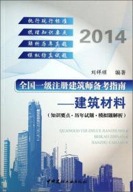 全国一级注册建筑师备考指南:建筑材料