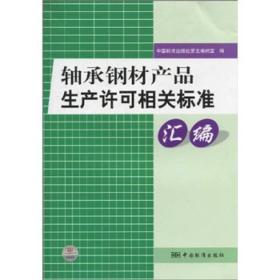 軸承鋼材產品生產許可相關標準匯編