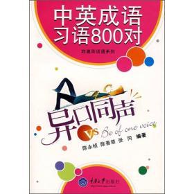 中英成语习语800对异口同声