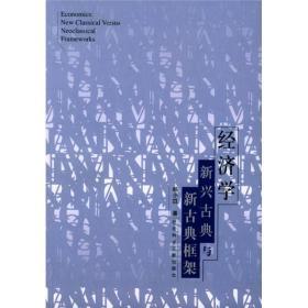 经济学:新兴古典与新古典框架