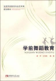 全国学前教育专业艺术类规划教材:学前舞蹈教育(附DVD-ROM光盘1张)