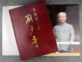 正版 共和国主席刘少奇 8开硬精装画册(含各时期照片360幅)( 本书是为纪念刘少奇诞辰100周年而编辑的画册,书名为邓小平题签)