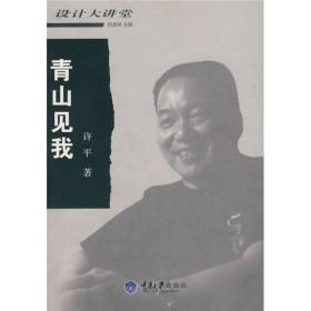设计大讲堂:原乡·设计+匠心独运+设计与文化+青山见我(共4册)