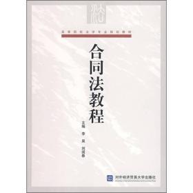 高等院校法学专业规划教材:合同法教程