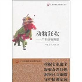广东非物质文化遗产丛书--动物狂欢 广东动物舞蹈