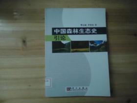 中国森林生态史引论