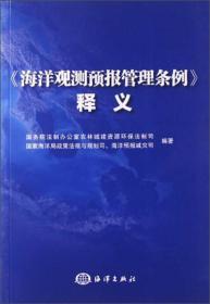 《海洋观测预报管理条例》释义