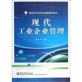 高职高专制造类专业基础课规划教材:现代工业企业管理