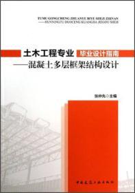 土木工程专业毕业设计指南:混凝土多层框架结构设计