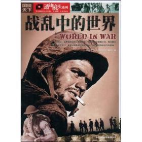 图说天下透过镜头—战乱中的世界9787546302034 吉林出版集团