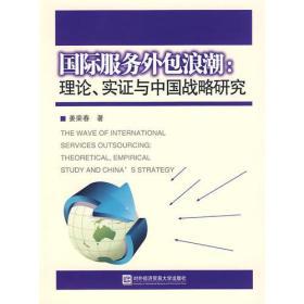 国际服务外包浪潮 电子资源.图书 理论、实证与中国战略研究 姜荣春著 guo j