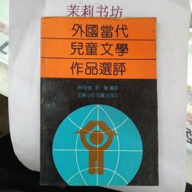 外国当代儿童文学作品选评