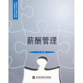 薪酬管理--全国高等院校工商管理系列教材