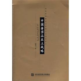 高等院校奢侈品管理专业规划教材:中国奢侈品本土战略