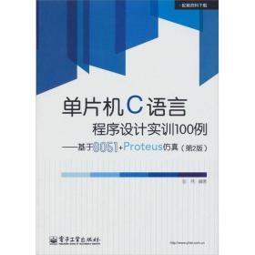 单片机C语言程序设计实训100例:基于8051+Proteus仿真(第2版)9787121186554(111-3-1)