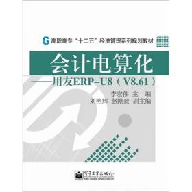会计电算化——用友ERP-U8(V8.61)