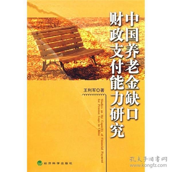 中国养老金缺口财政支付能力研究