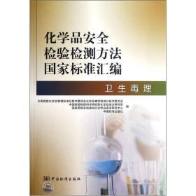 化学品安全检验检测方法国家标准汇编 卫生毒理 专著 全国危险化学品管理