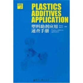 塑料助剂应用速查手册/实用塑料技术丛书