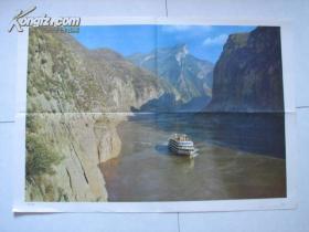彩色摄影图片:长江三峡(此为对开画,宽76厘米,高52厘米;表现的是长江三峡两岸群山陡峭、江中水流湍急的壮观景象;印刷品;原为教学挂图)