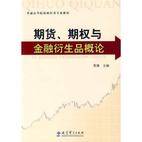 普通高等院校财经类专业教材:期货、期权与金融衍生品概论