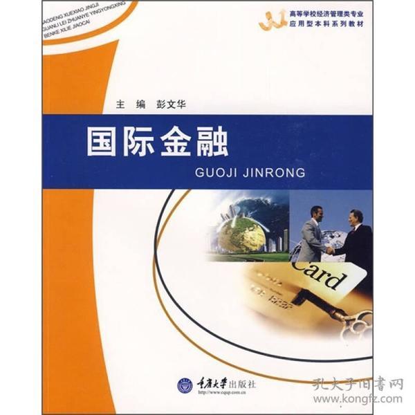 国际金融(经济管理类应用型本科)