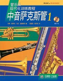 新书--管乐队现代化训练教程 中音萨克斯管1(附CD一张)