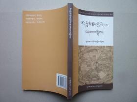 藏族做人理念资料选编 (教师用书) 藏文版