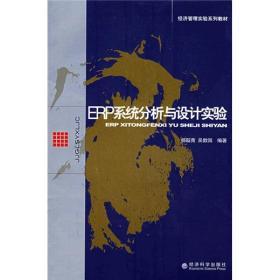 经济管理实验系列教材:ERP系统分析与设计实验