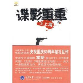 谍影重重之上海 高铭 改编 重庆大学出版社 9787562450924
