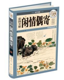 彩图全解闲情偶寄/全彩白金版 文教学生读物 (清)李渔 新华正版