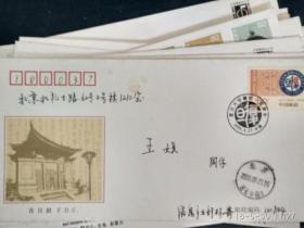 2005-11 复旦大学建校一百周年纪念邮票  实寄封 首日封