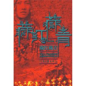 长篇小说--藏红藏青