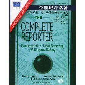 全能记者必备:新闻与传播学译丛・国外经典教材系列