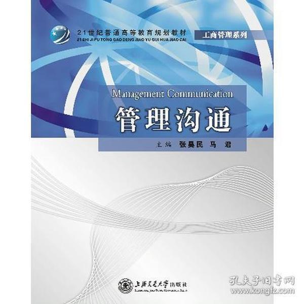 管理沟通(21世纪普通高等教育规划教材)