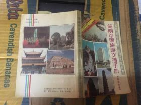 简明中国旅游交通手册(87年1版1印)