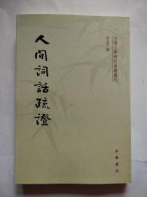 中国文学研究典籍丛刊:人间词话疏证