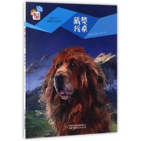 藏獒格桑/自然之子黑鹤原生态系列 桥梁书