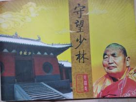 守望少林【横16开铜板画册】少林寺宣传画册
