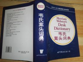 韦氏案头词典