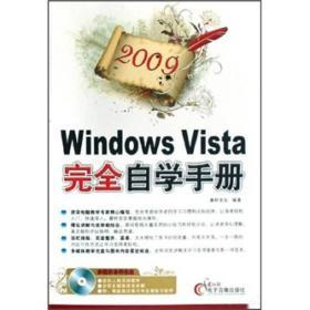 Windows Vista完全自学手册(2009)