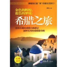 正版】金色的辉煌,蓝色的梦境:希腊之旅