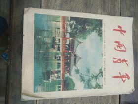 中国青年1962.7