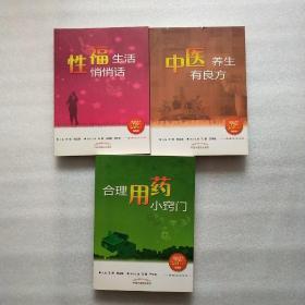 合理用药小窍门.性福生活悄悄话.中医养生有良方 三本合售