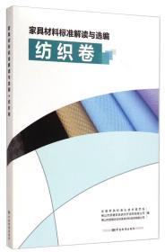 家具材料标准解读与选编:纺织卷
