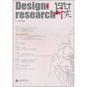 设计研究. 第一辑 : 为国家身份及民生的设计