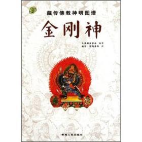 藏传佛教神明图谱:金刚神